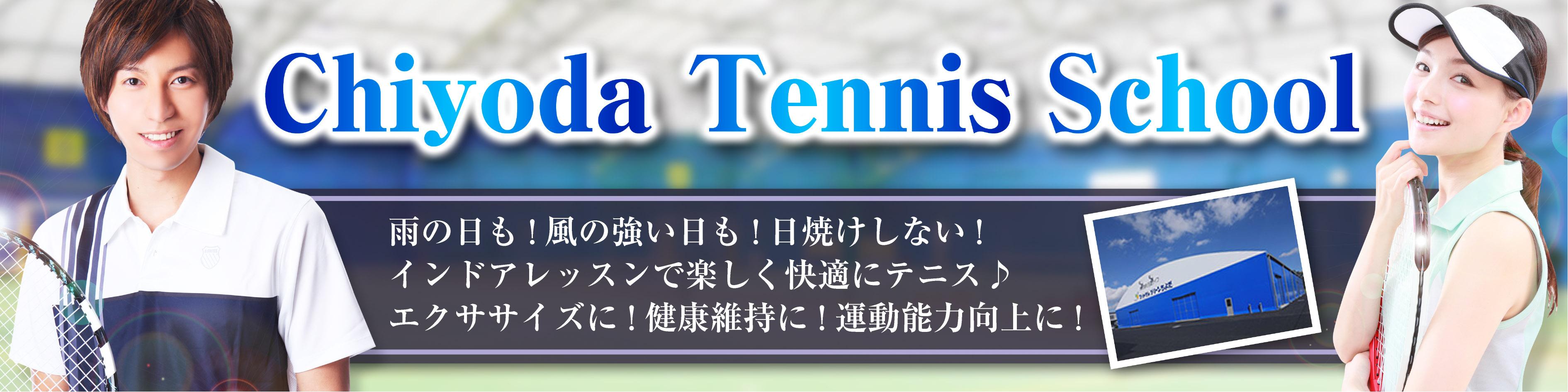 テニスを始めるならちよだテニススクール